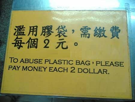 67356_abuseplasticbag_1