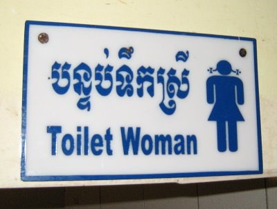 funny English sign- toilet woman